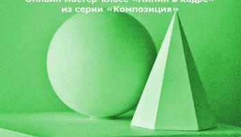 """""""Линии в кадре"""" (онлайн) из серии """"Композиция"""""""
