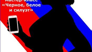 """""""Черное, белое и силуэт"""" онлайн"""